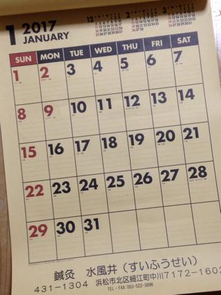 カレンダーを