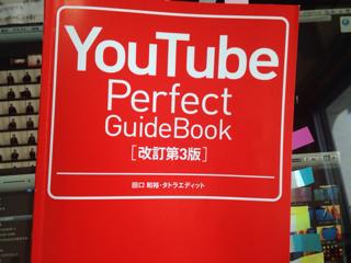 YouTubeと